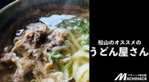 愛媛県松山市の美味しいうどん屋さんランキング