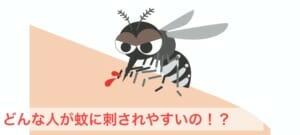 蚊に刺されやすい人の特徴と対策