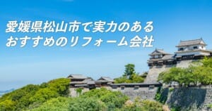 愛媛県松山市リフォーム会社
